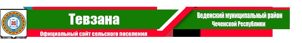 Тевзана | Администрация Веденского Района ЧР